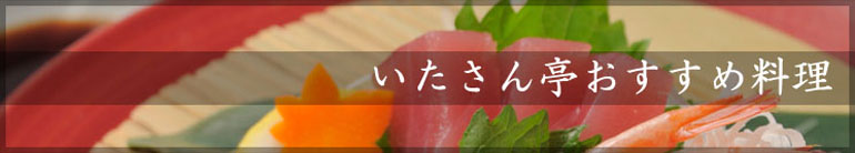 いたさん亭おすすめ料理